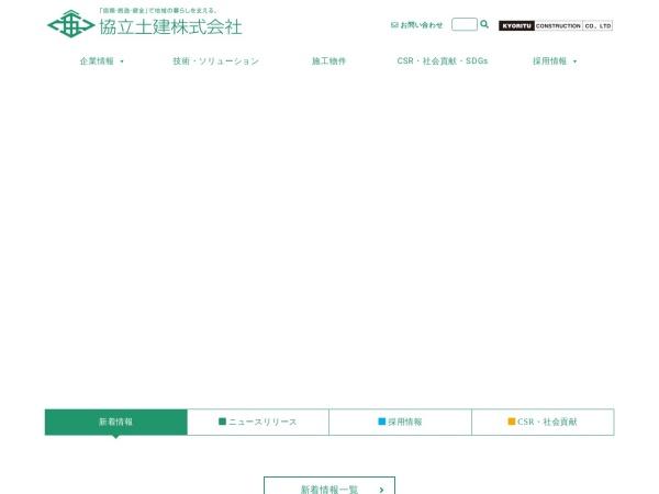 Screenshot of www.kyo-ritu.co.jp