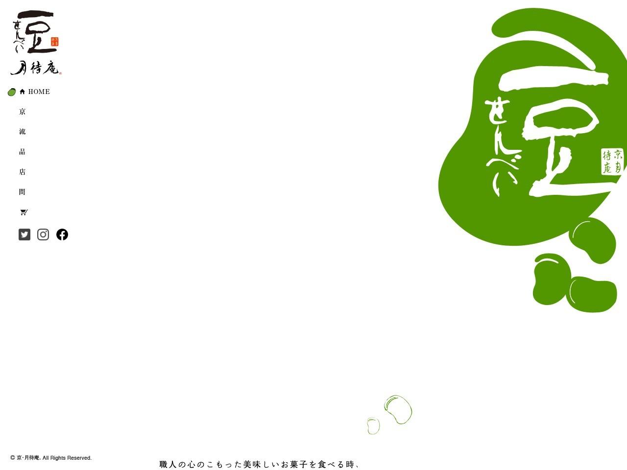 京・月待庵祇園店