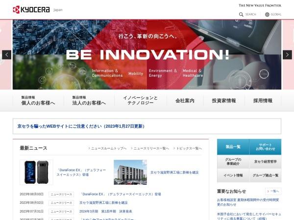 Screenshot of www.kyocera.co.jp