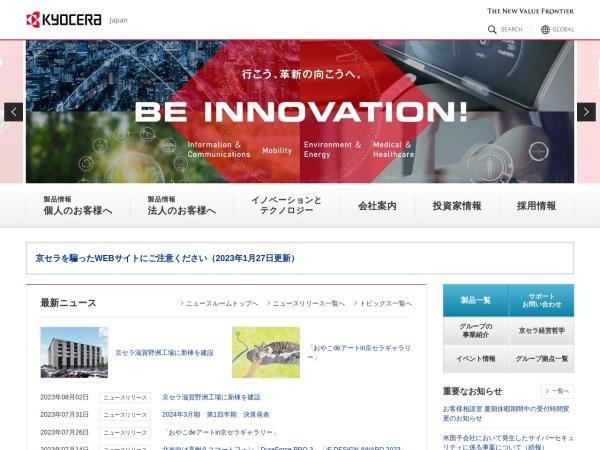 http://www.kyocera.co.jp