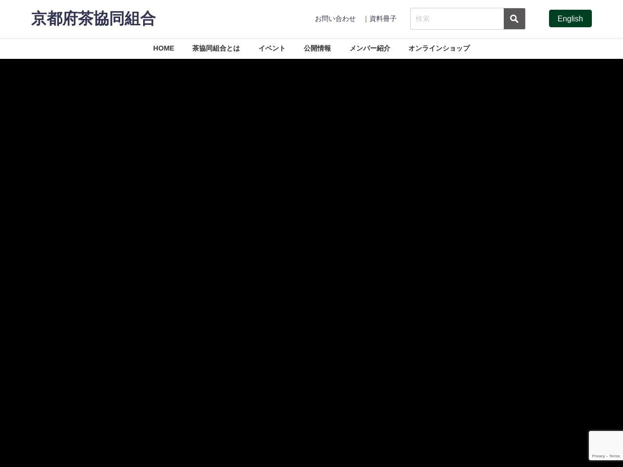 田丸屋茶業株式会社