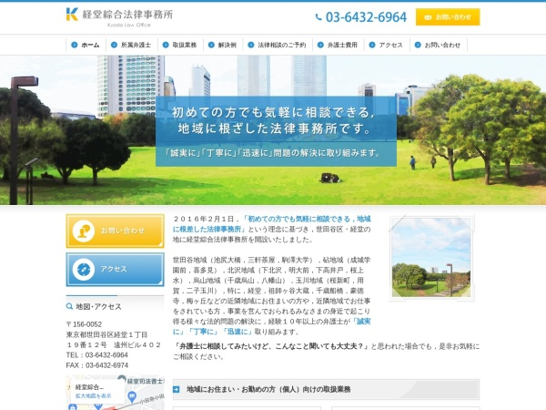 Screenshot of www.kyodo-lo.jp