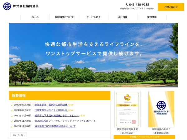 Screenshot of www.kyodo-seibi.co.jp
