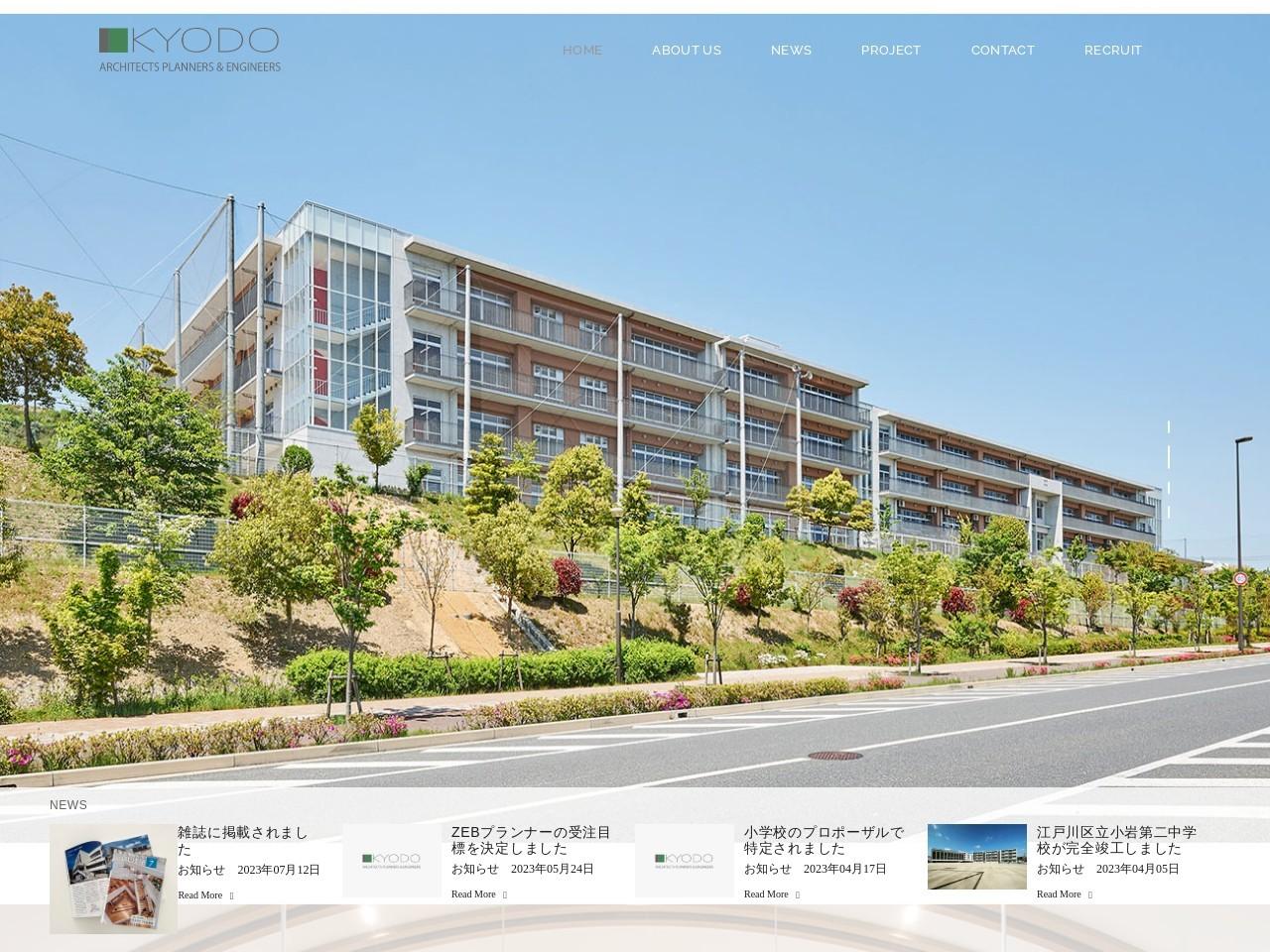 共同設計株式会社奈良事務所