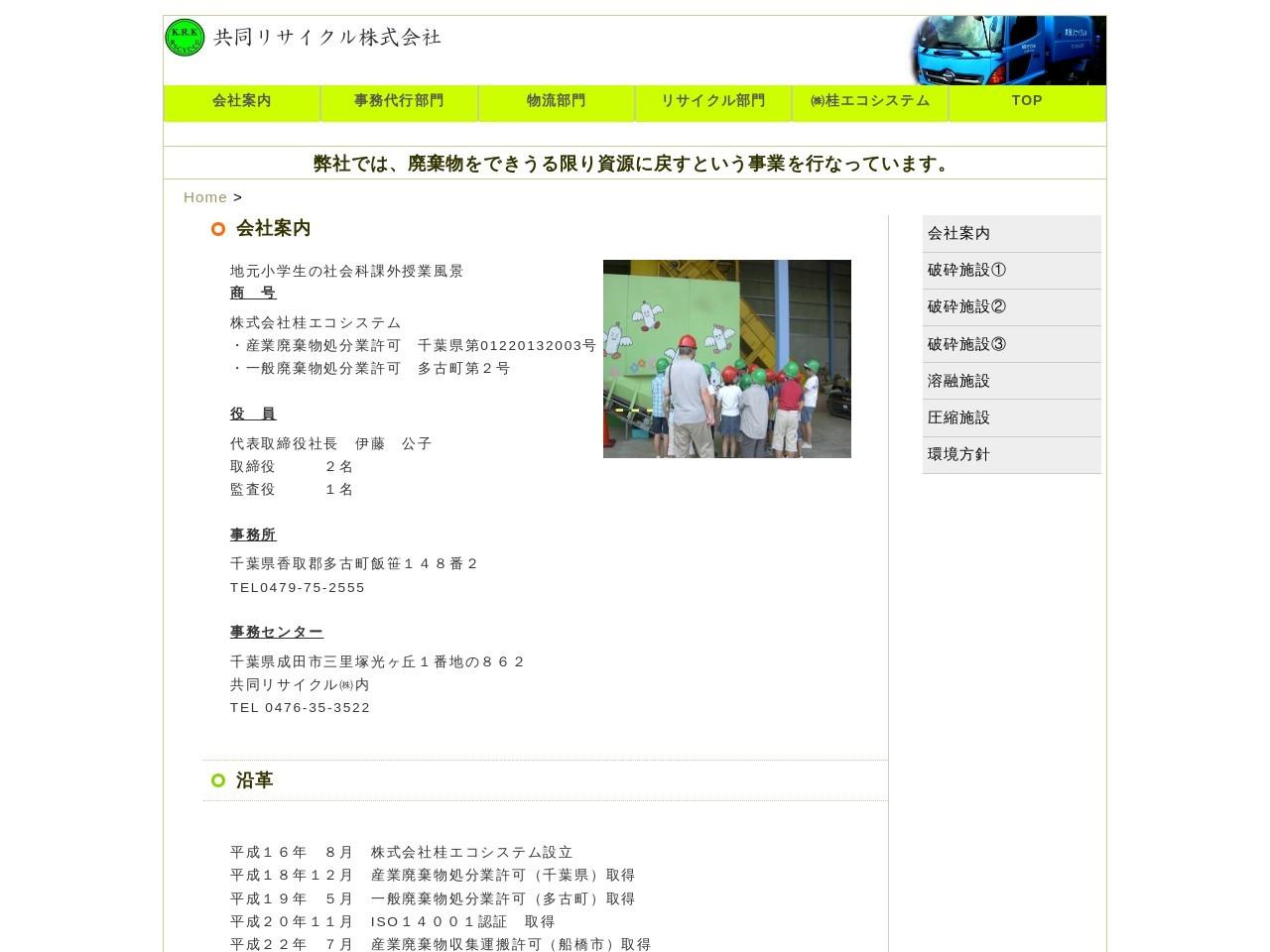 共同リサイクル株式会社/本社