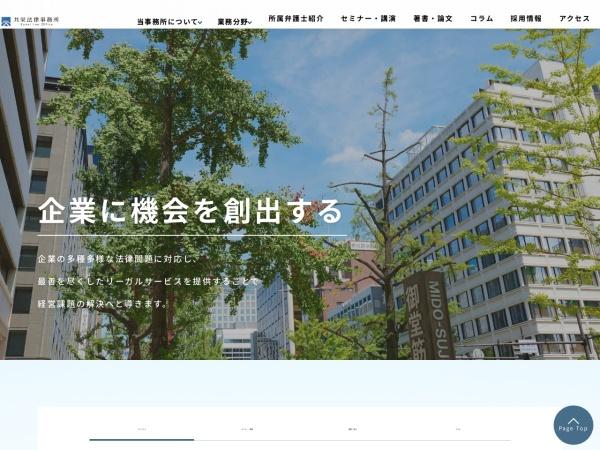 http://www.kyoei-law.com/