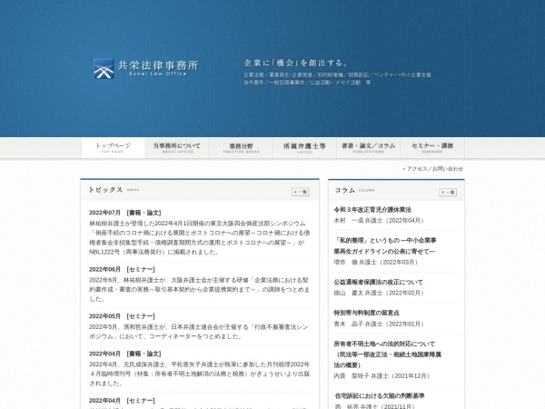 Screenshot of www.kyoei-law.com