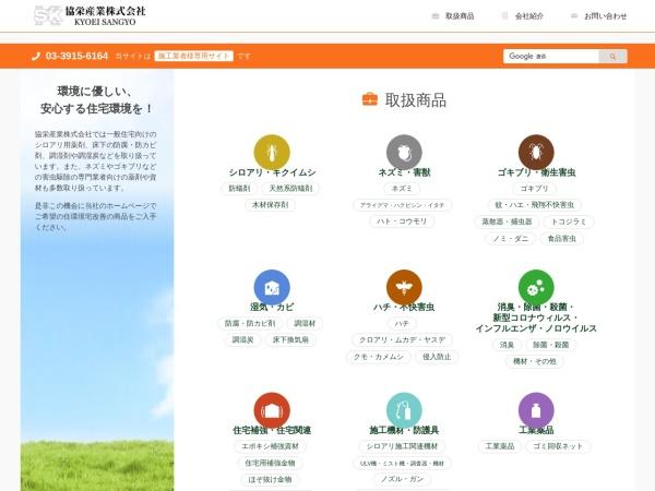 Screenshot of www.kyoei-sangyo.com