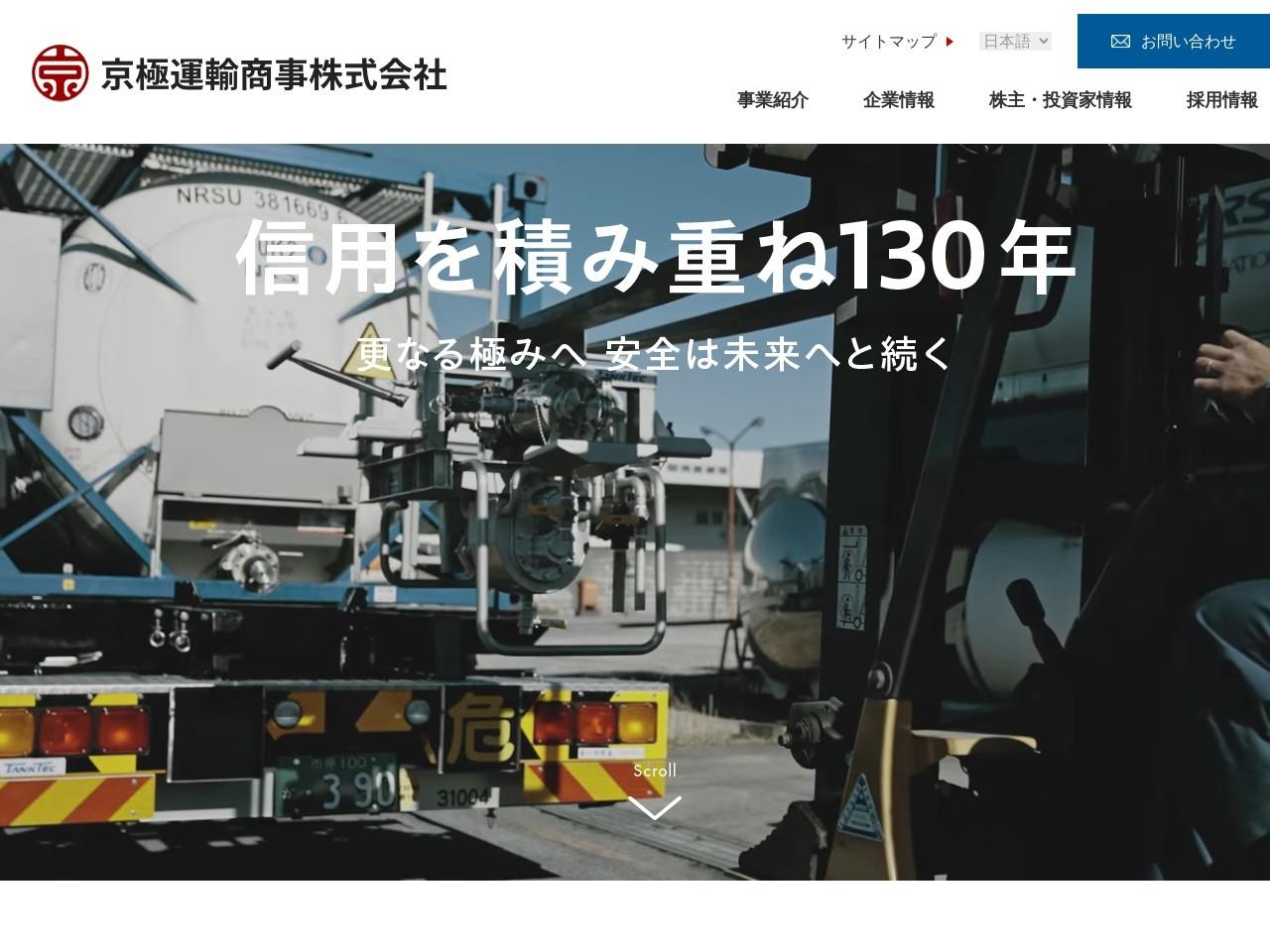 京極運輸商事株式会社京浜支店