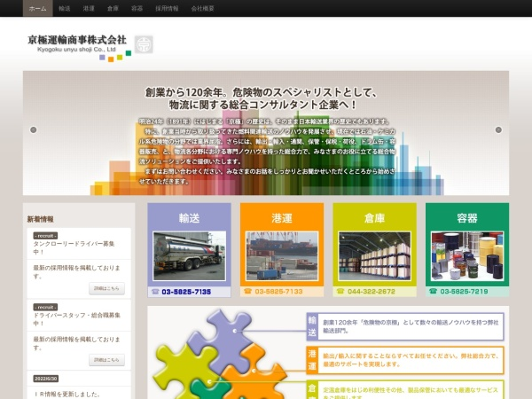 Screenshot of www.kyogoku.co.jp