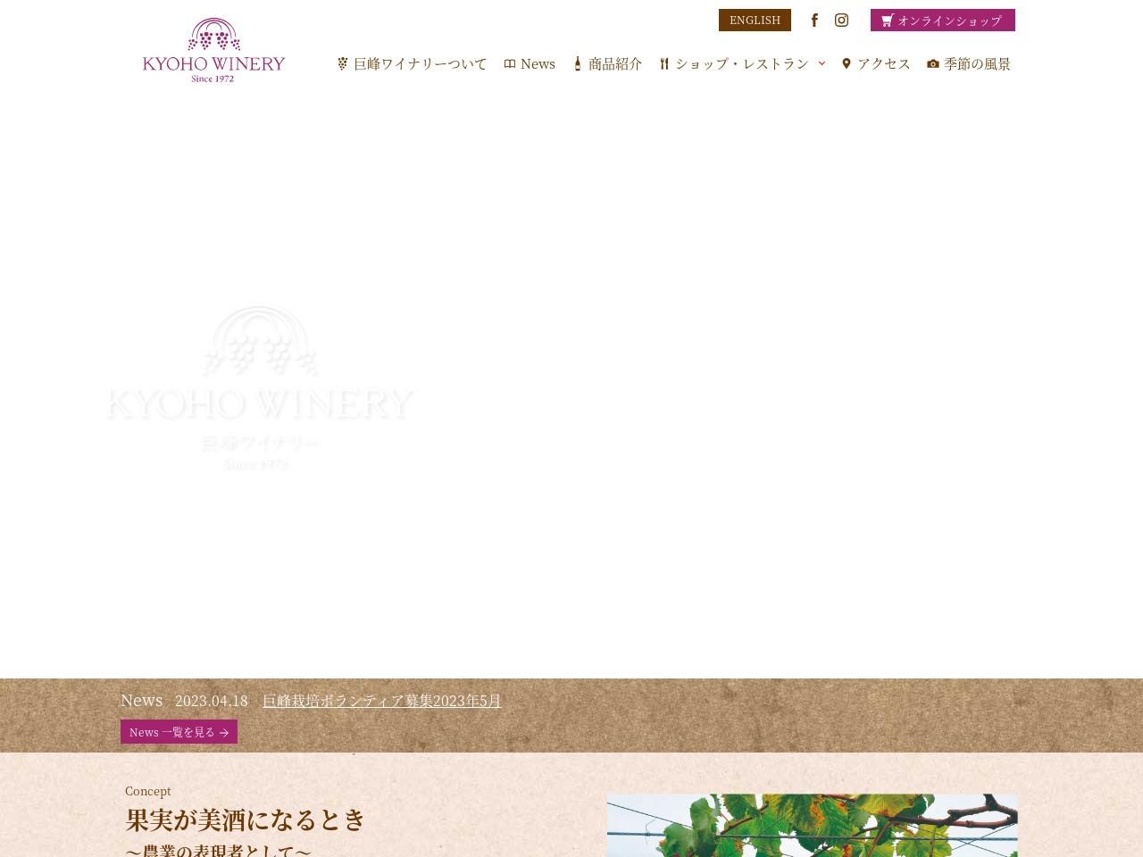 田主丸ワインの森 | KYOHO WINERY 巨峰ワイナリー | 株式会社 巨峰ワイン