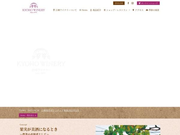 Screenshot of www.kyoho-winery.com