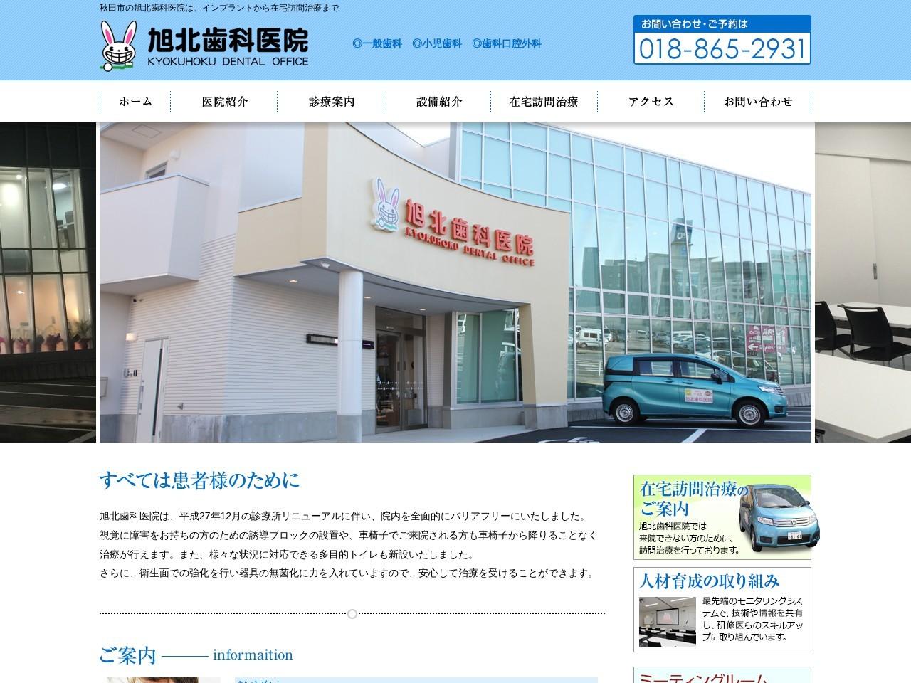 医療法人千成会  旭北歯科医院 (秋田県秋田市)