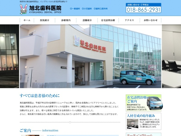 Screenshot of www.kyokuhoku-dent.jp