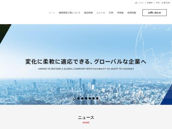 Screenshot of www.kyokuto.com