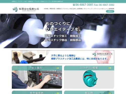http://www.kyokutokasei.info/