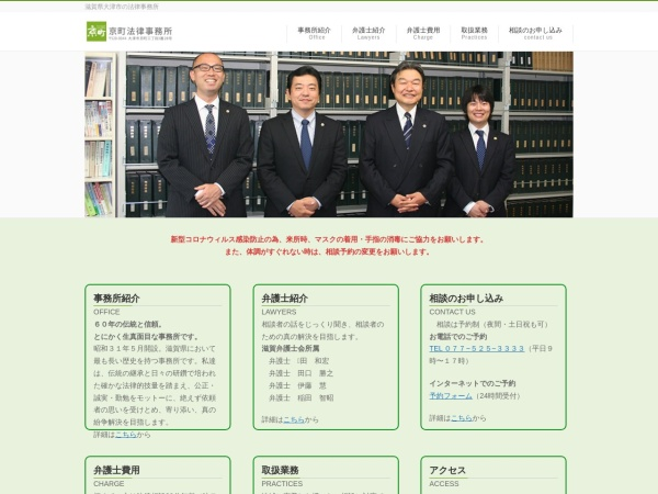 http://www.kyomachi-lawoffice.jp/