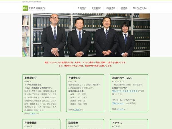 Screenshot of www.kyomachi-lawoffice.jp