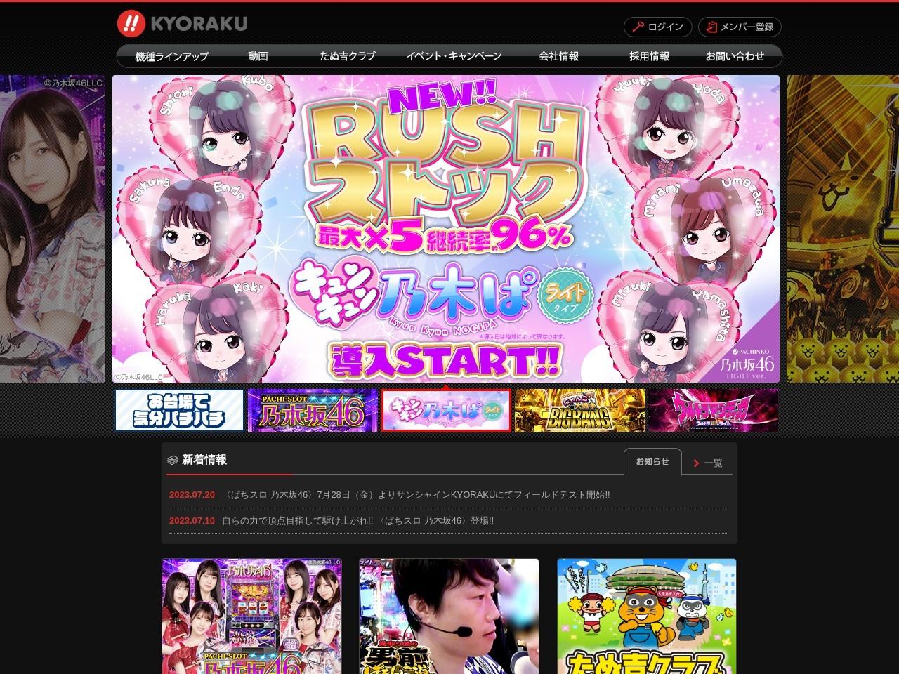 KYORAKUオフィシャルサイト | TOP