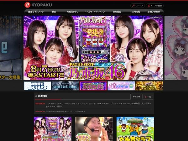 http://www.kyoraku.co.jp