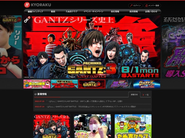 Screenshot of www.kyoraku.co.jp