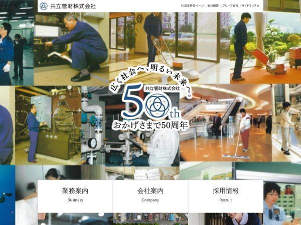 Screenshot of www.kyoritsu-kanzai.co.jp