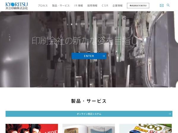 Screenshot of www.kyoritsu-printing.co.jp