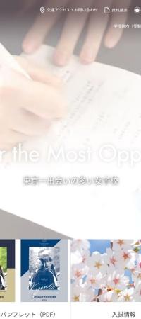 http://www.kyoritsu-wu.ac.jp/chukou/index.html