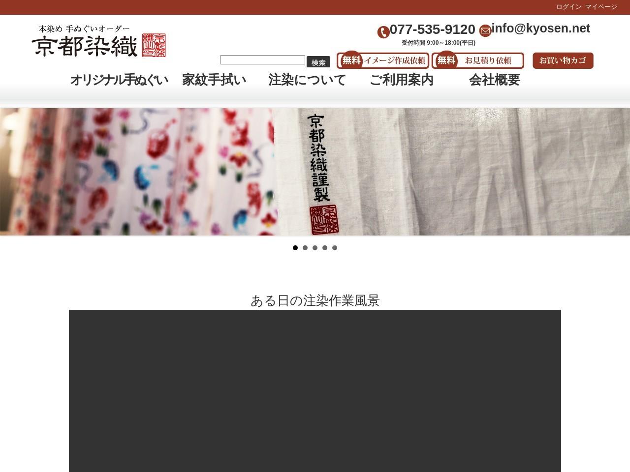 剣道オリジナル手ぬぐい・本染め・オーダー手拭いの専門店【京都染織】