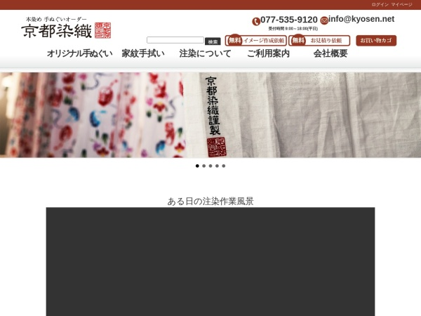 Screenshot of www.kyosen.net
