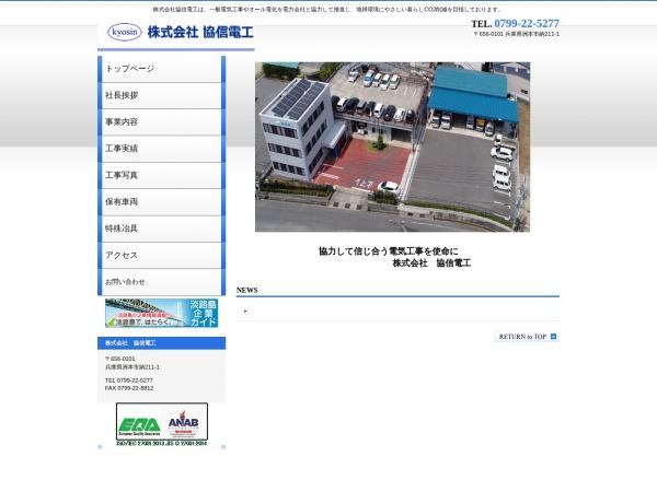 Screenshot of www.kyosindenko.co.jp