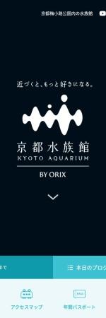 http://www.kyoto-aquarium.com/
