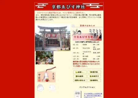 Screenshot of www.kyoto-ebisu.jp