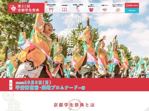 Screenshot of www.kyoto-gakuseisaiten.com