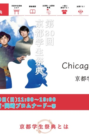 Screenshot of www.kyoto-gakuseisaiten.com