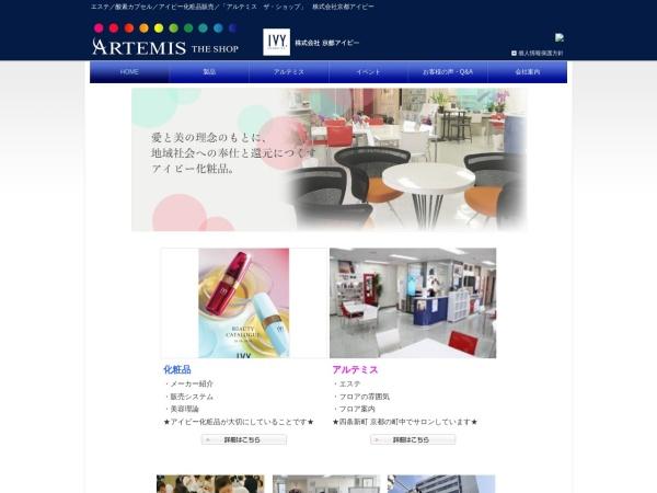 Screenshot of www.kyoto-ivy.co.jp