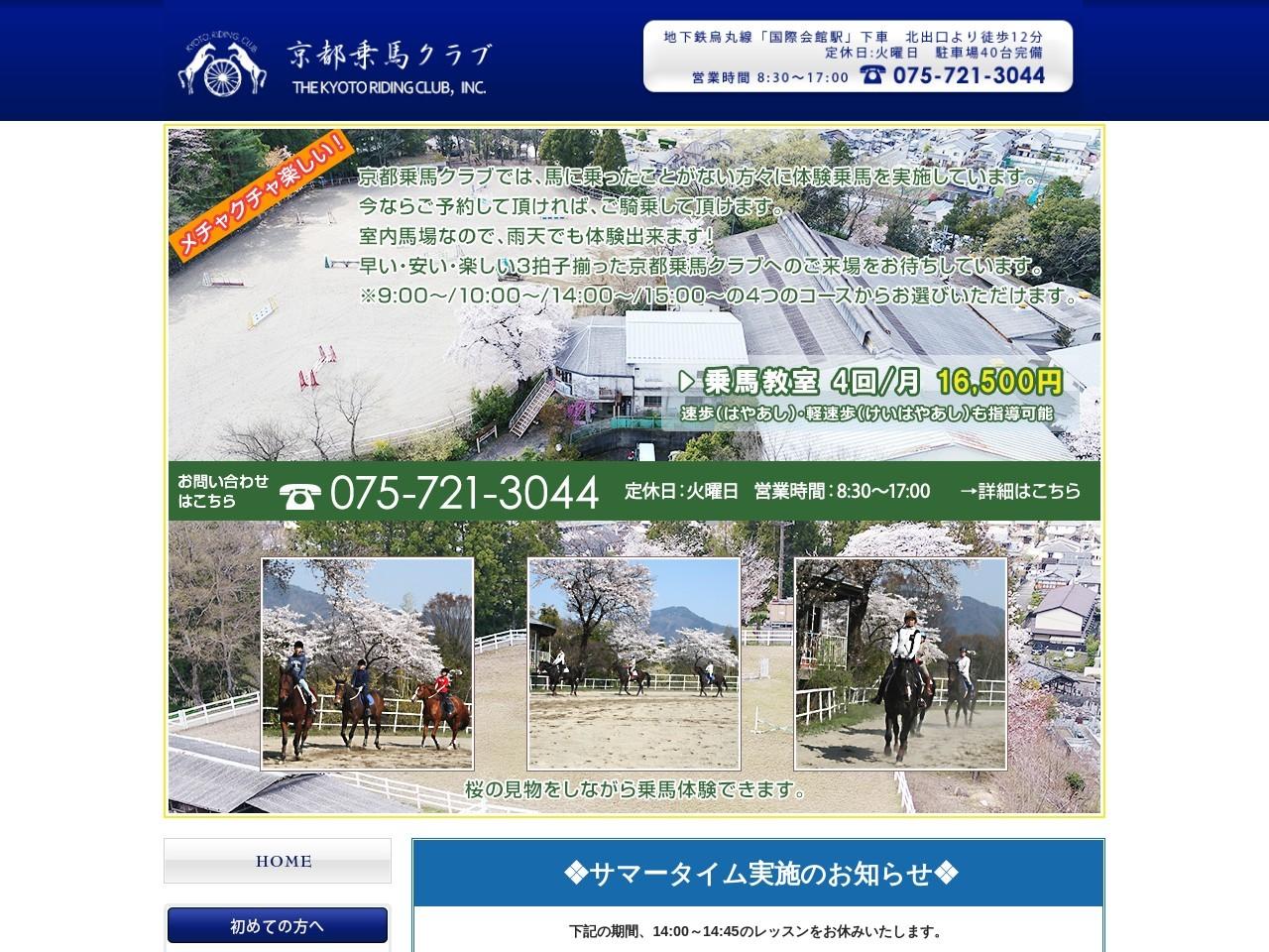 京都乗馬クラブ