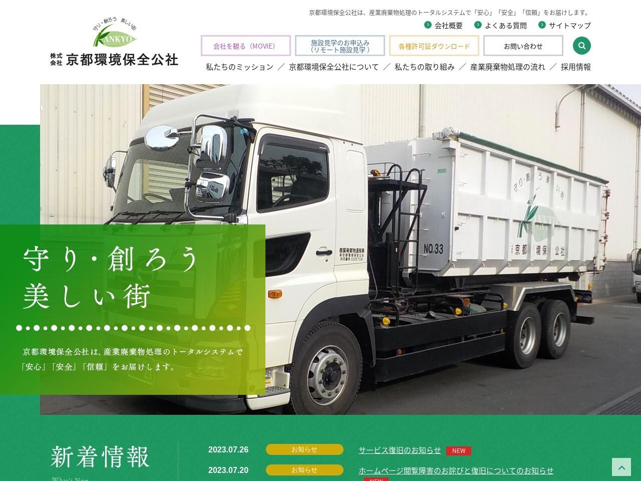 株式会社京都環境保全公社廃棄物処理