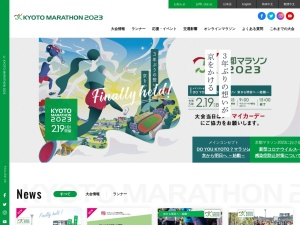 http://www.kyoto-marathon.com
