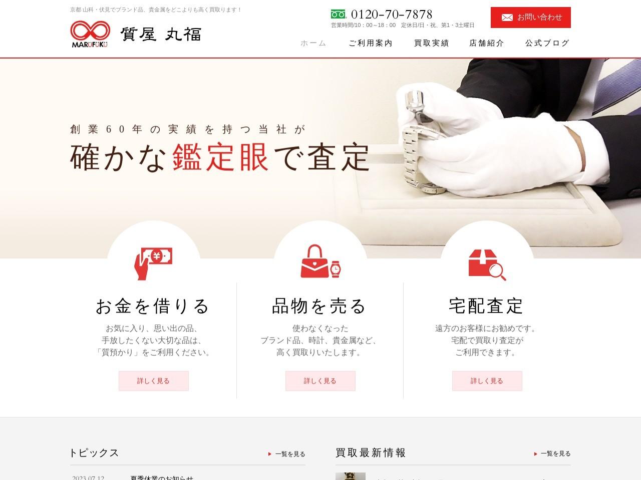 【丸福】ブランド買取・質屋 | 京都、山科、伏見、宇治、大津