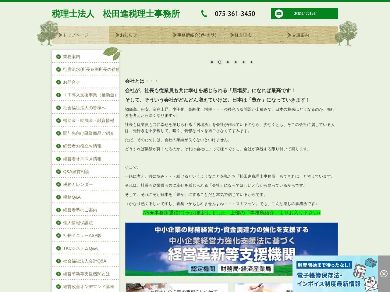 松田進税理士事務所