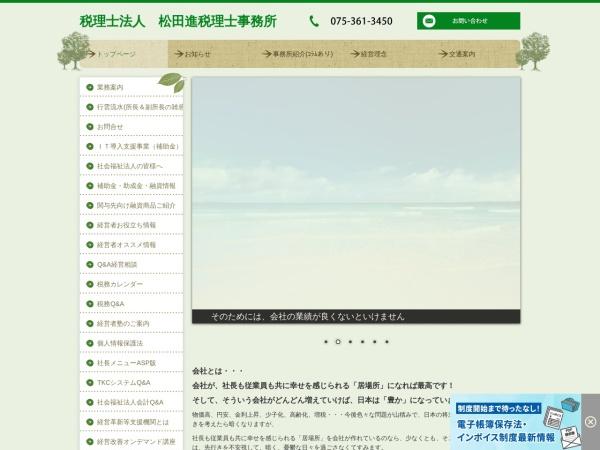 Screenshot of www.kyoto-matsudatax.com