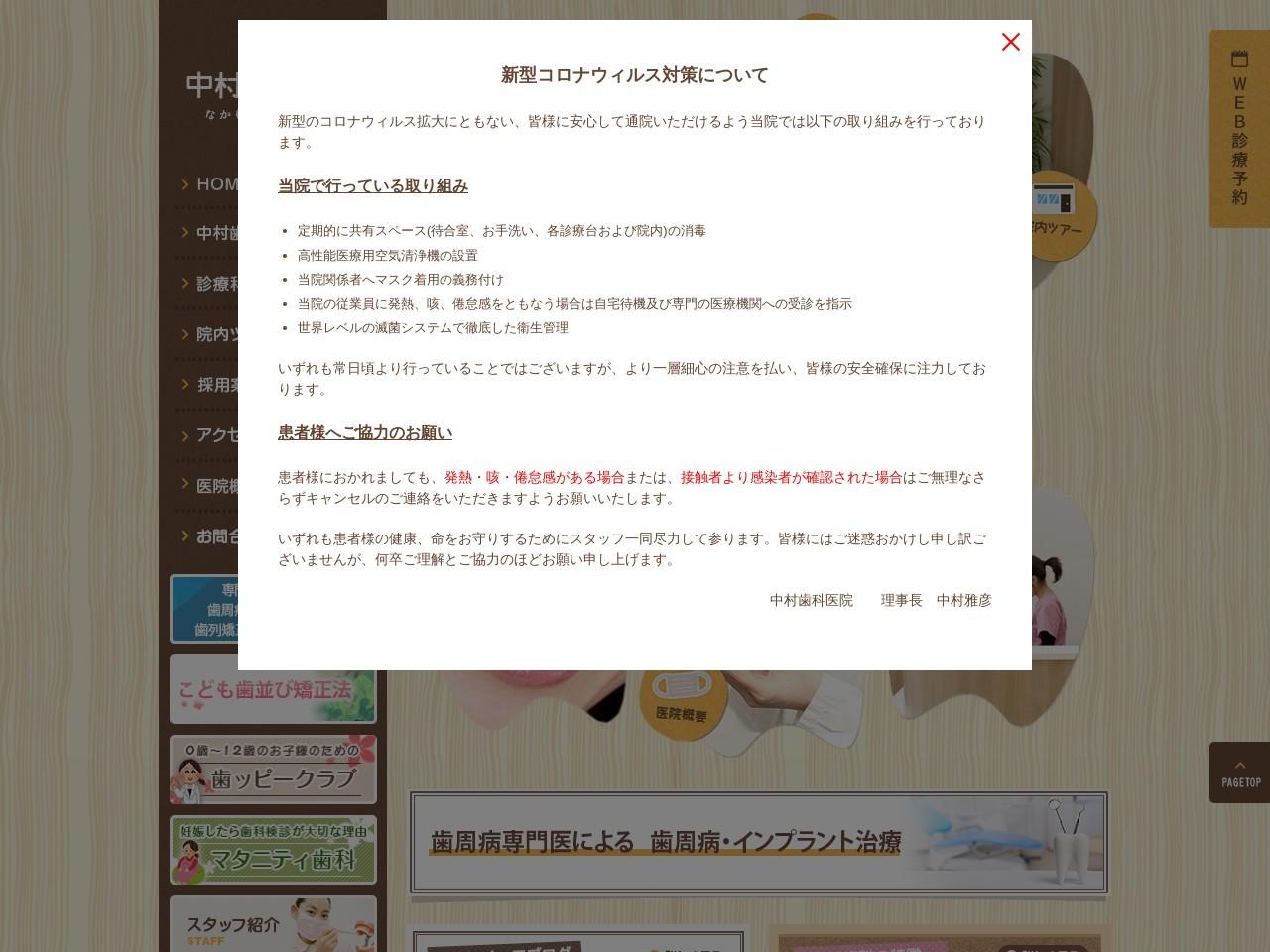 医療法人 聖医会  中村歯科医院 (京都府宇治市)