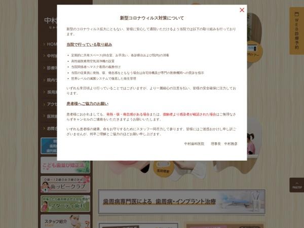 Screenshot of www.kyoto-nakamurashika.com