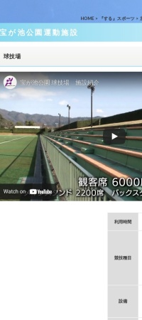 http://www.kyoto-sports.or.jp/facilities/detail.php?id=14