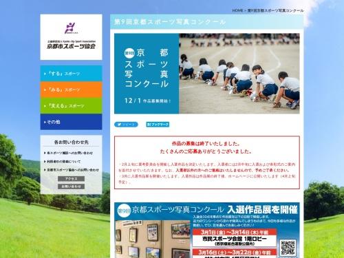 Screenshot of www.kyoto-sports.or.jp