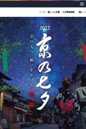 Screenshot of www.kyoto-tanabata.jp