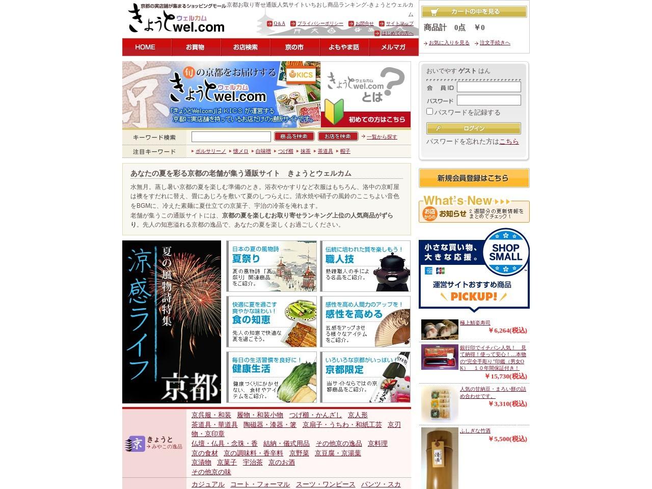 京都お取り寄せ通販人気サイトいちおし商品ランキング【きょうとウェルカム】