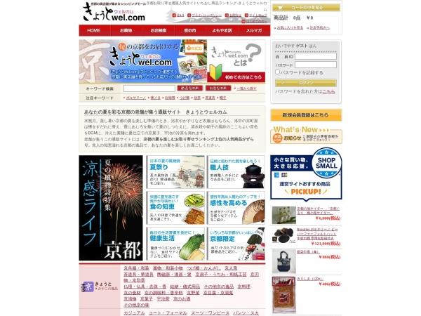 http://www.kyoto-wel.com