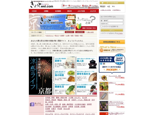 Screenshot of www.kyoto-wel.com